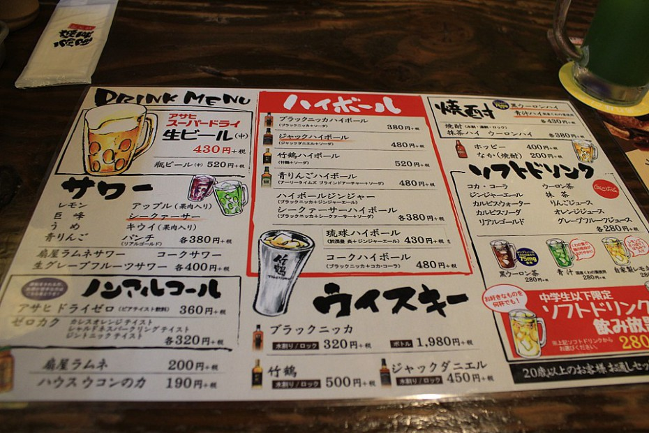 Nápojový lístek v katakaně