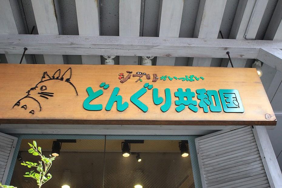 Vlevo na vývěsním štítu logo studia Ghibli