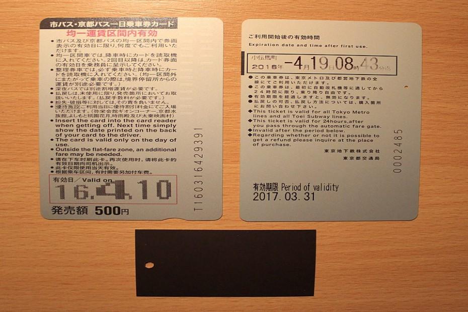 Vlevo: zadní strana kjótské celodenní s instrukcemi, jak ji označit; celodenní do Tokijského metra; klasická jízdenka a zadní černá strana s dírkou, kterou zařídí turniket